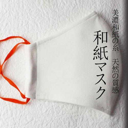 天然の質感 美濃和紙のマスク(橙色)