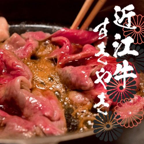 近江牛ロース、肩の【霜降り】すき焼き肉 A5・A4ランク200g(化粧箱入)