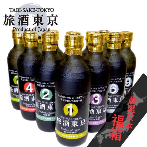特別販売★旅酒東京★厳選の日本酒『福箱』12本セット ※送料無料