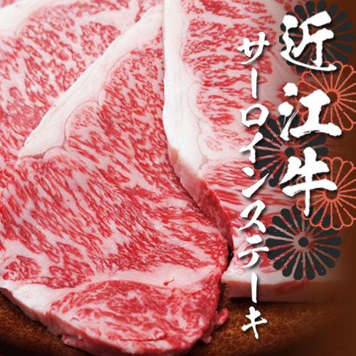 近江牛サーロインステーキ A5・A4ランク200g×3枚(化粧箱入)