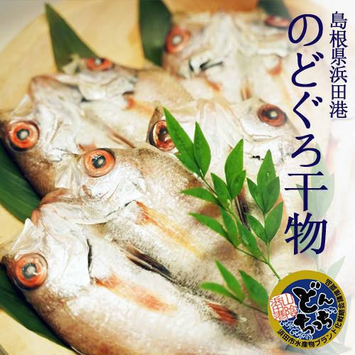 【島根県浜田港】のどぐろ干物<3尾セット>