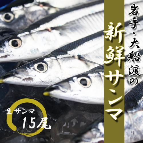 岩手県・大船渡の【新鮮サンマ】15尾