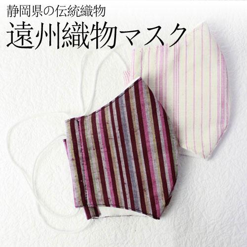 静岡県の伝統織物 遠州織物マスク 紅・桜2枚セット