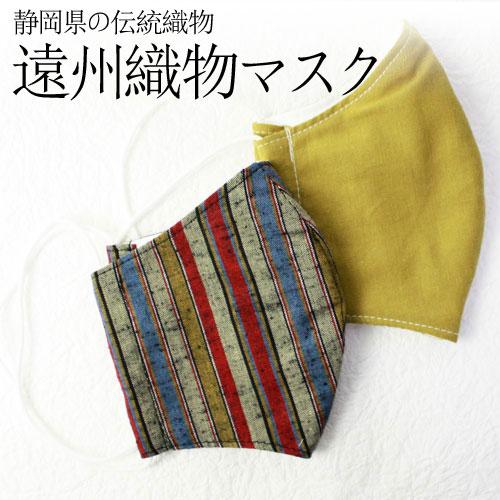 静岡県の伝統織物 遠州織物マスク 伝統色2枚セット