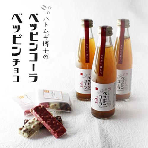 【ハトムギスイーツ限定発売】ベッピンコーラ、ベッピンチョコセット