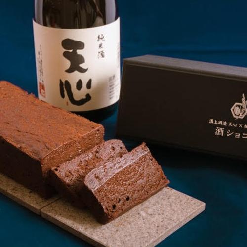 北九州の日本酒[天心]香る【酒ショコラ】