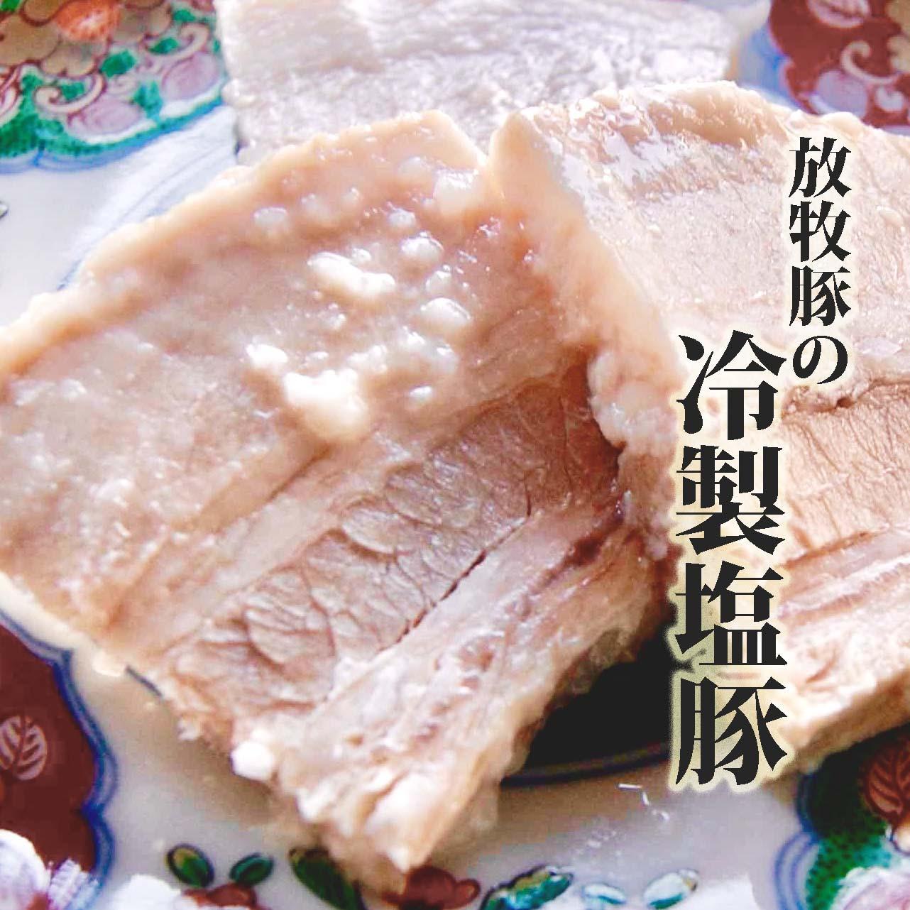 【八ヶ岳北麓】放牧豚の「冷製塩豚」