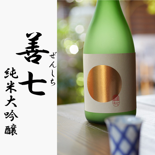 善七 生もと造り 純米大吟醸【500本限定生産】