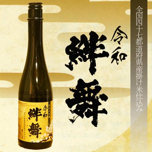 【47都道府県産米使用】純米大吟醸「絆舞令和」2本セット