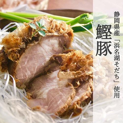 【静岡県産浜名湖そだち】和テイストで絶品!「鰹豚」
