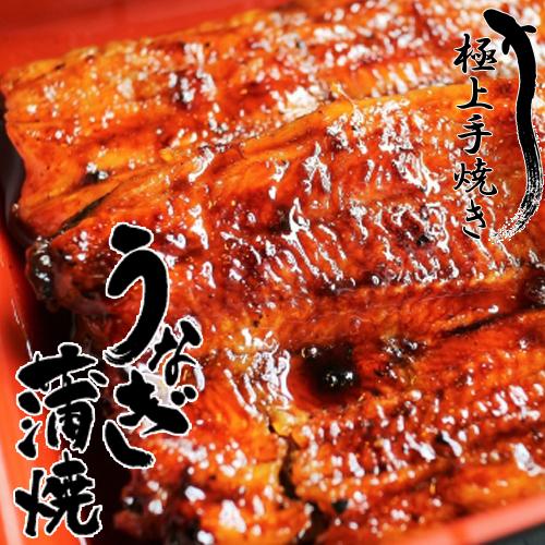 【極上手焼き】炭火蒲焼 うなー 真空パック2尾セット (ギフト箱入り)