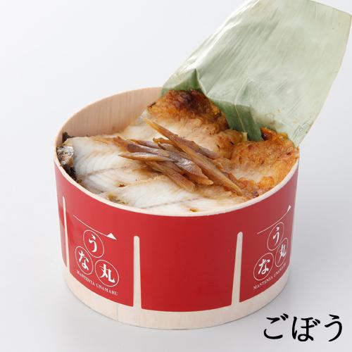 【鰻せいろ蒸し】うな丸 4個セット (梅・山椒・ごぼう)