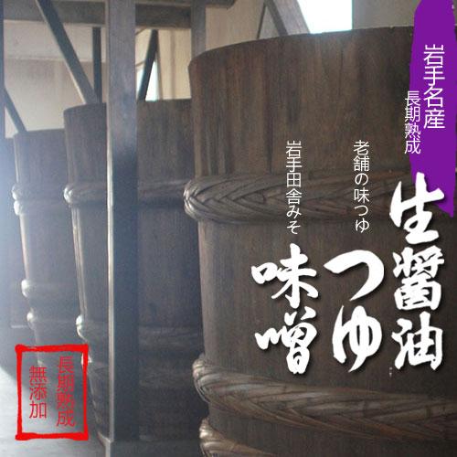 【岩手花巻老舗の味】佐々長の木樽仕込醤油・つゆ・味噌セット