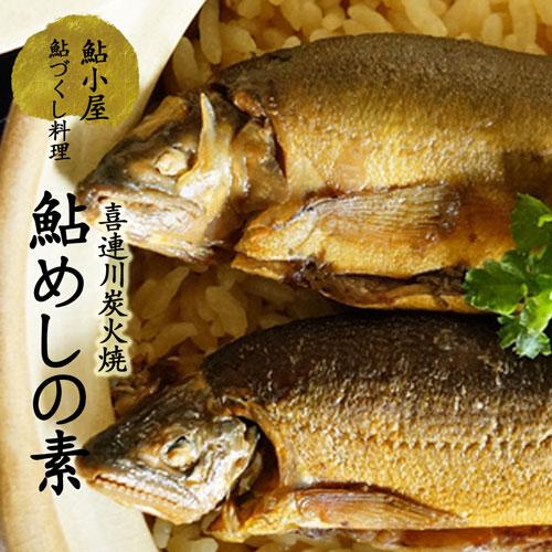 【鮎小屋】喜連川育ち、炭火焼鮎!『鮎めしの素』 (2合炊き用×3袋)