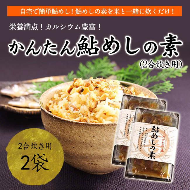 【鮎小屋】喜連川育ち、炭火焼鮎!『鮎めしの素』 (2合炊き用×2袋)