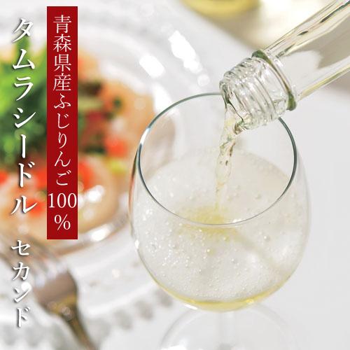 【青森県産ふじりんご100%】 タムラシードル「セカンド」スイート&ドライ 6本詰合せ