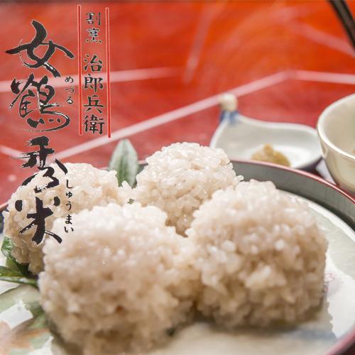 幻の餅米 女鶴(めづる)使用!もち米しゅうまい「女鶴秀米」 18ヶ入り【ご自宅用】
