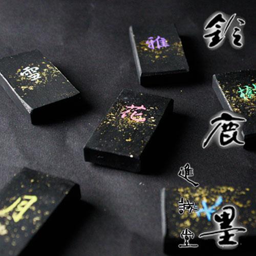 伝統工芸「高級 鈴鹿墨」 雪月風花(彩やかな8色)