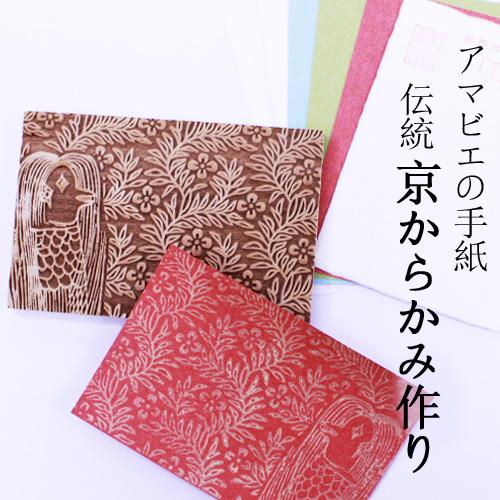 【技わざ限定】アマビエ柄×黒谷和紙 京からかみ作り体験キット