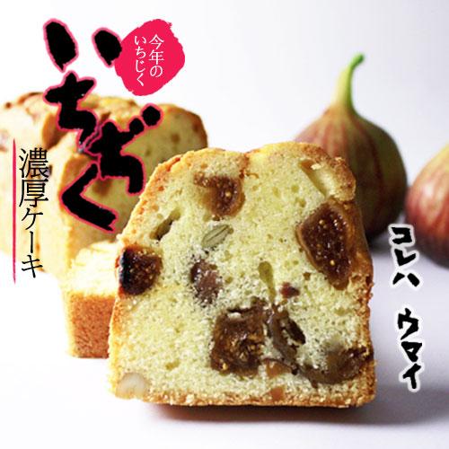 技わざ【濃厚風味】今年のいちじく濃厚ケーキ(2本入)※季節限定