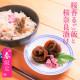 【春限定】桜香るご飯と桜奈良漬け