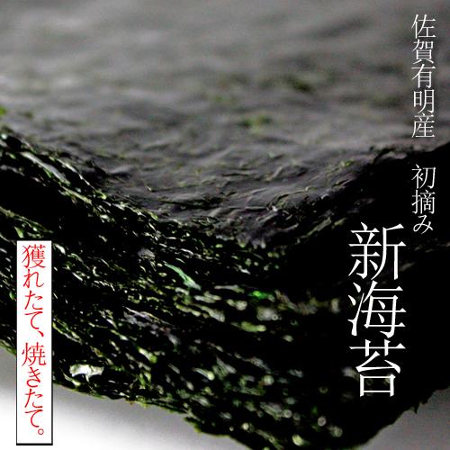 【送料無料】<初摘み>獲れたて、焼きたて。佐賀県有明産『新海苔』 8枚入×5袋