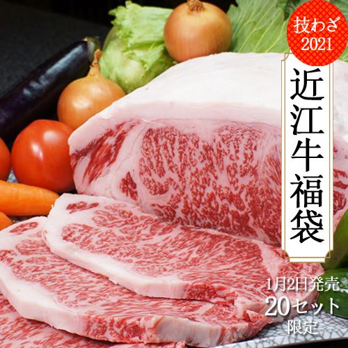 ◆◆2021新春◆◆ 近江牛福袋