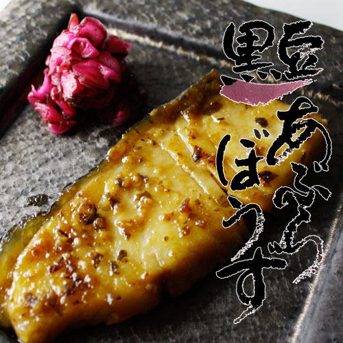 全身大トロ『あぶらぼうずの黒豆麹味噌漬』 (2切れ・2袋)