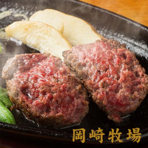 岡崎牧場パイン牛(黒毛和牛)100%ハンバーグ(6個入)