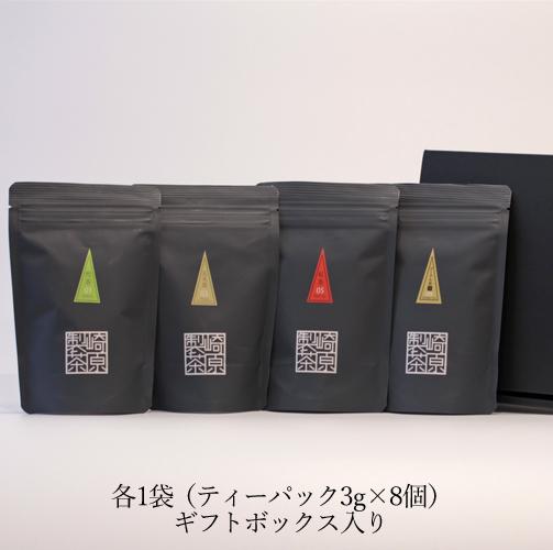 【母の日の贈り物】令和3年新茶★先行受付★4種茶葉ギフトセット(煎茶・玄米茶・プーアル茶・紅茶)※送料込