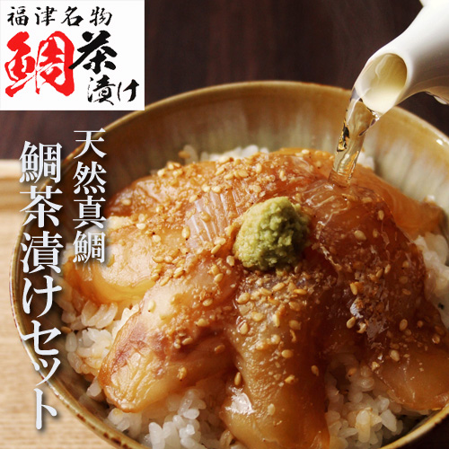 【福津名物】天然真鯛 鯛茶漬けセット(2人前)