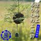 【夏の限定発売】涼しさを呼ぶ「吊りしのぶ風鈴」1玉(7/10〜7/20出荷) 送料込 ※7/4最終〆切