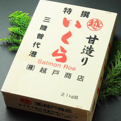 北三陸のとろける宝石【極上三特】塩いくら1kg 木箱入