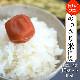 ◆◆2021新春◆◆ あっさり米福袋