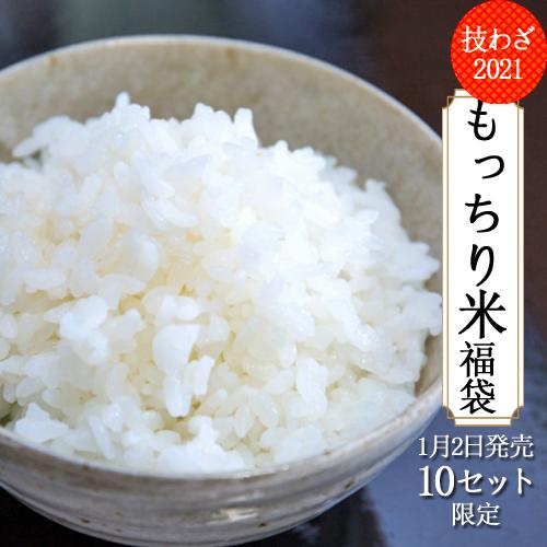 ◆◆2021新春◆◆ もっちり米福袋