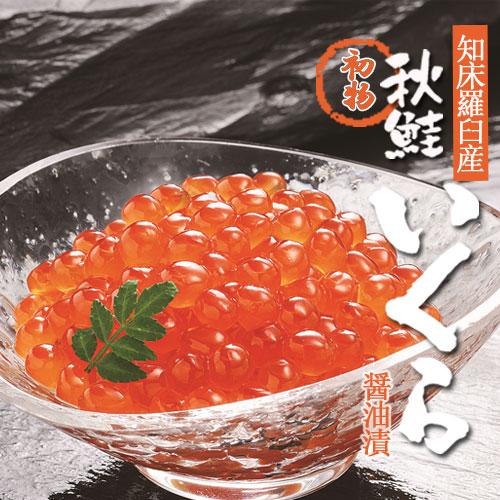 【初物】今が旬!羅臼産 いくら醤油漬 300g ※季節・数量限定