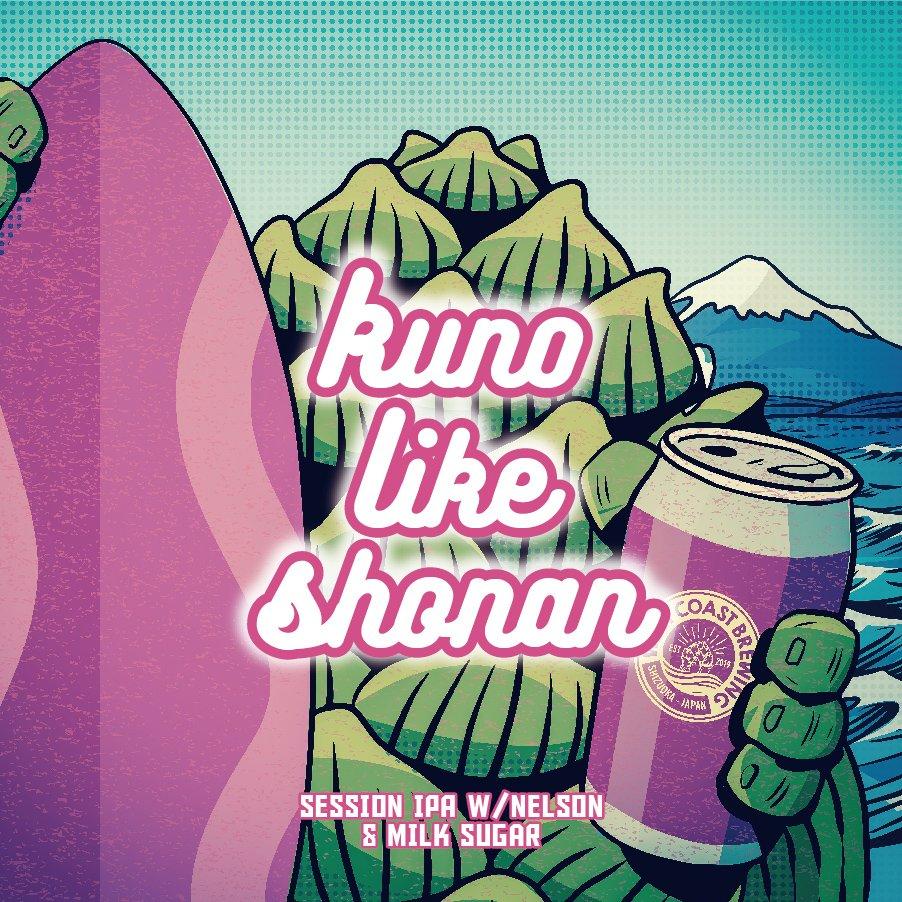 『 Kuno Like Shonan 』 / Session IPA / 500 mL x 4本