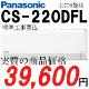 【工事費込】パナソニック CS-220DFL-W エオリア 主に6畳用
