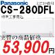 【工事費込】パナソニック CS-280DFL-W 主に10畳用