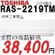【工事費込】東芝 RAS-2219TM-W 主に6畳用