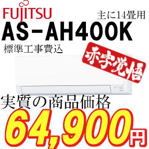 【工事費込】富士通ゼネラル AS-AH400K-W 主に14畳用