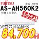 【工事費込】富士通ゼネラル AS-AH560K2-W 主に18畳用