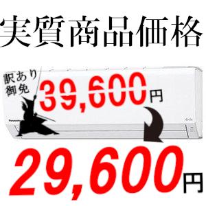 【訳あり品】 パナソニック CS-220DFL-W 主に6畳用 【工事費込】