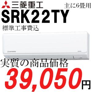 【工事費込】三菱重工 SRK22TY-W ビーバーエアコン 主に6畳用