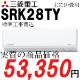 【工事費込】三菱重工 SRK28TY-W ビーバーエアコン 主に10畳用
