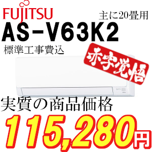 【工事費込】富士通ゼネラル AS-V63K2-W 主に20畳用