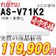 【工事費込】富士通ゼネラル AS-V71K2-W 主に23畳用