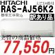【訳あり品】 日立 RAS-AJ56K2 白くまくん AJシリーズ 主に18畳用 【工事費込】