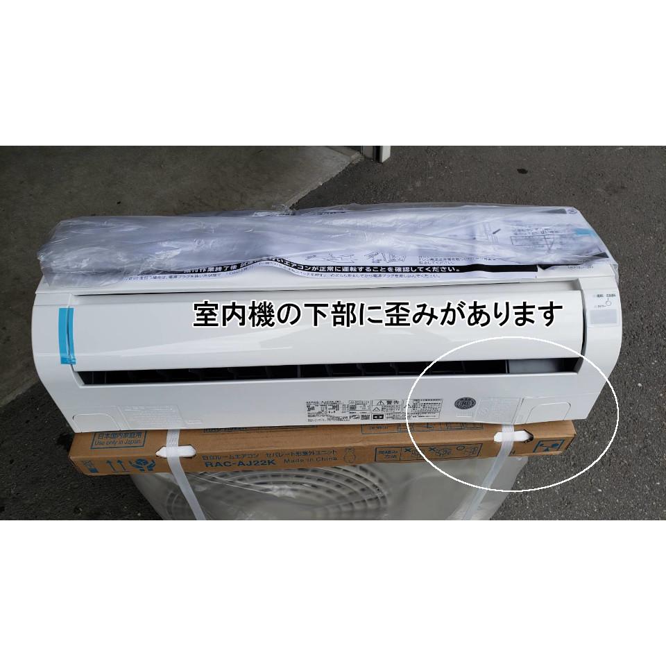 【訳あり品】 日立 RAS-AJ22K 白くまくん AJシリーズ 主に6畳用 【工事費込】