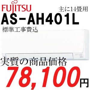 【工事費込】富士通ゼネラル AS-AH401L-W ノクリア AHシリーズ 主に14畳用